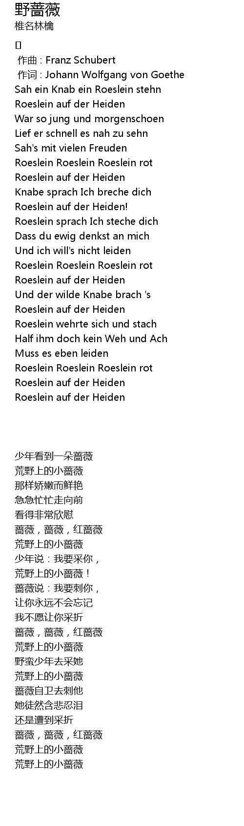 歌詞 椎名 林檎