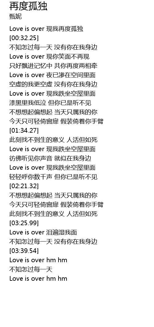 love is over 歌詞